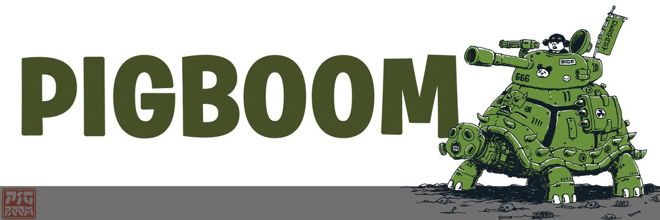 Banner Pigboom